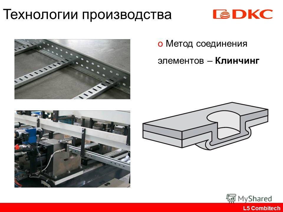 L5 Combitech Технологии производства o Метод соединения элементов – Клинчинг