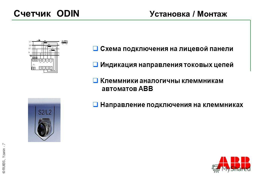 Монтаж Схема подключения