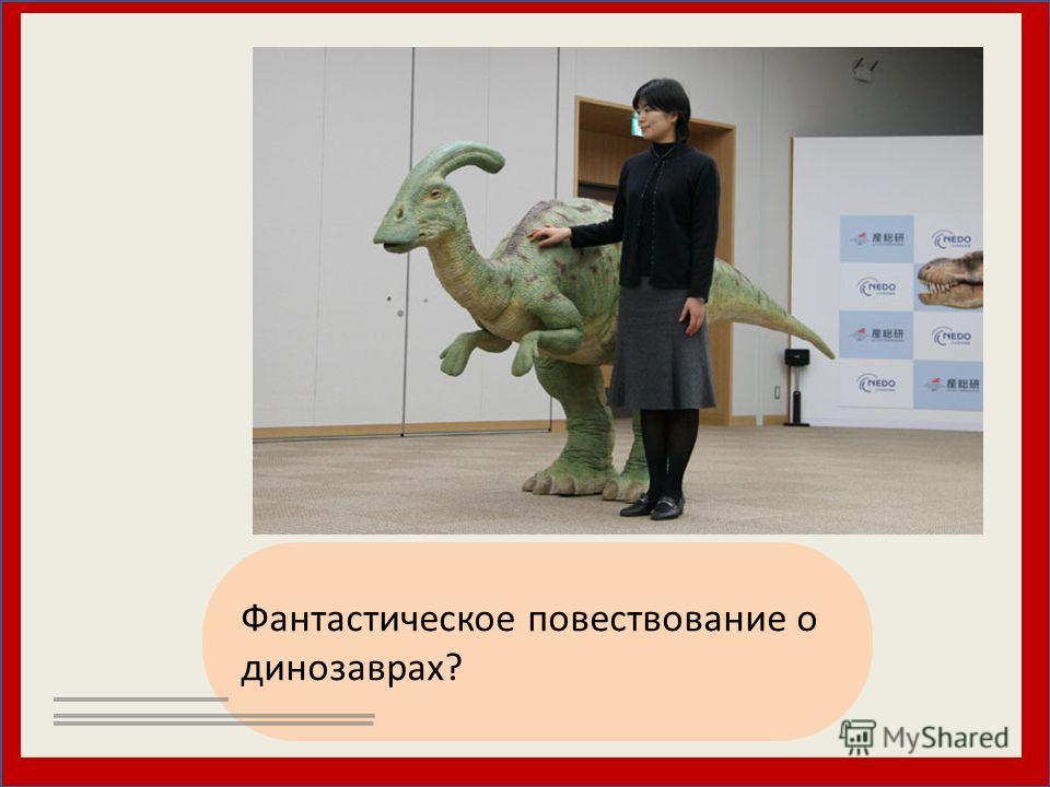 Фантастическое повествование о динозаврах?