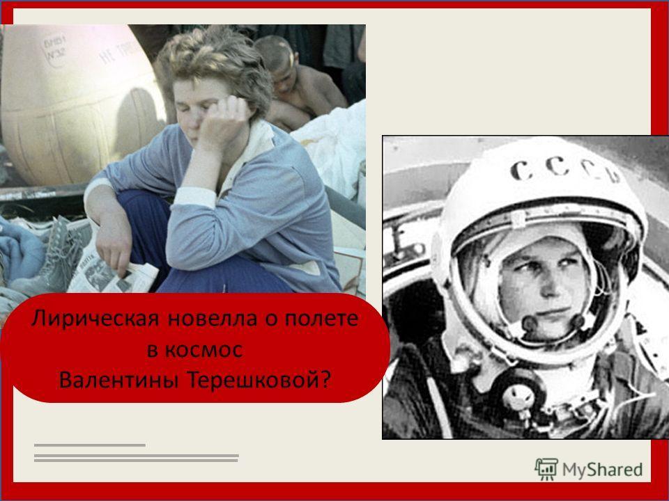 Лирическая новелла о полете в космос Валентины Терешковой?