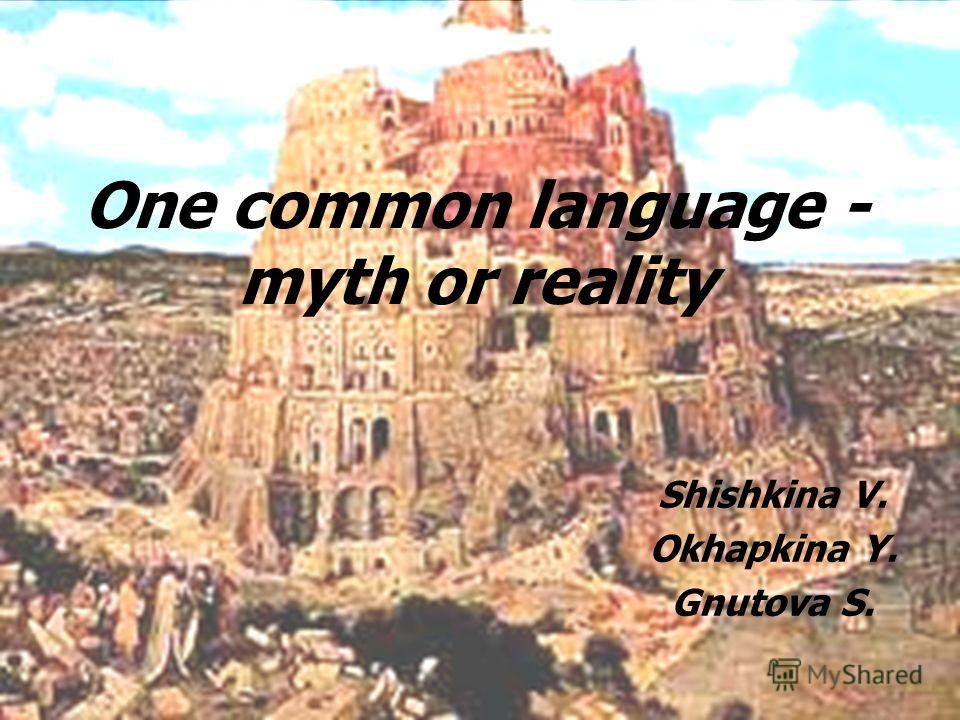 One common language - myth or reality Shishkina V. Okhapkina Y. Gnutova S.