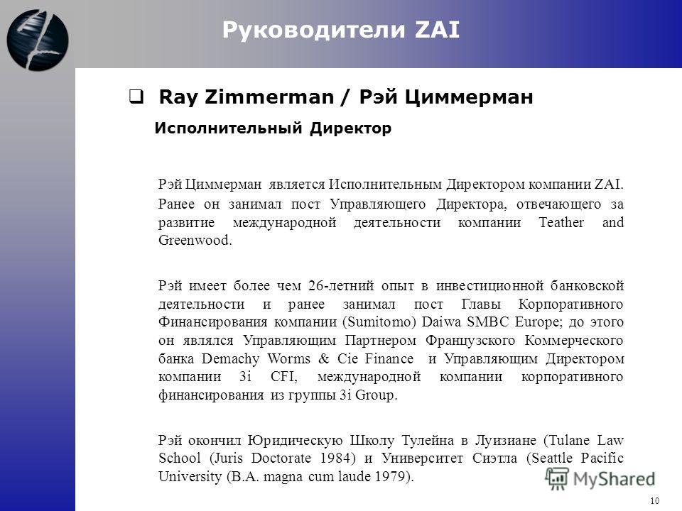 Ray Zimmerman / Рэй Циммерман Исполнительный Директор Рэй Циммерман является Исполнительным Директором компании ZAI. Ранее он занимал пост Управляющего Директора, отвечающего за развитие международной деятельности компании Teather and Greenwood. Рэй