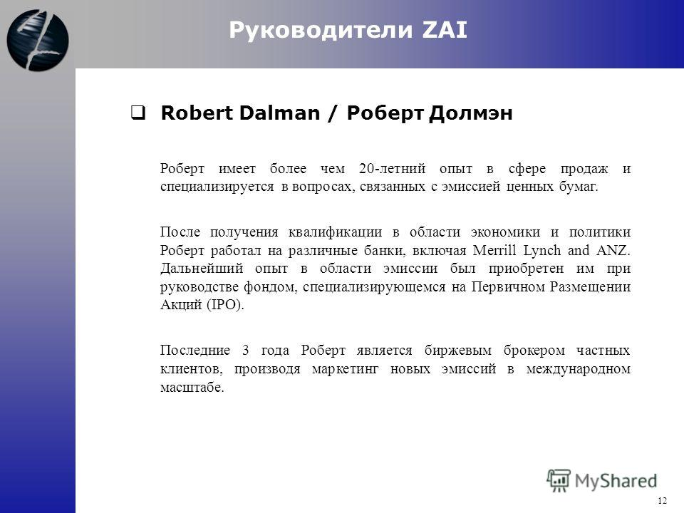 Руководители ZAI Robert Dalman / Роберт Дoлмэн Роберт имеет более чем 20-летний опыт в сфере продаж и специализируется в вопросах, связанных с эмиссией ценных бумаг. После получения квалификации в области экономики и политики Роберт работал на различ