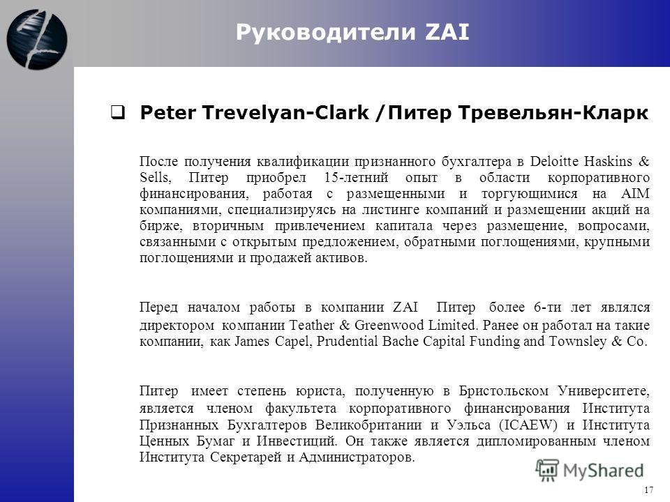 Peter Trevelyan-Clark /Питер Тревельян-Кларк После получения квалификации признанного бухгалтера в Deloitte Haskins & Sells, Питер приобрел 15-летний опыт в области корпоративного финансирования, работая с размещенными и торгующимися на AIM компаниям