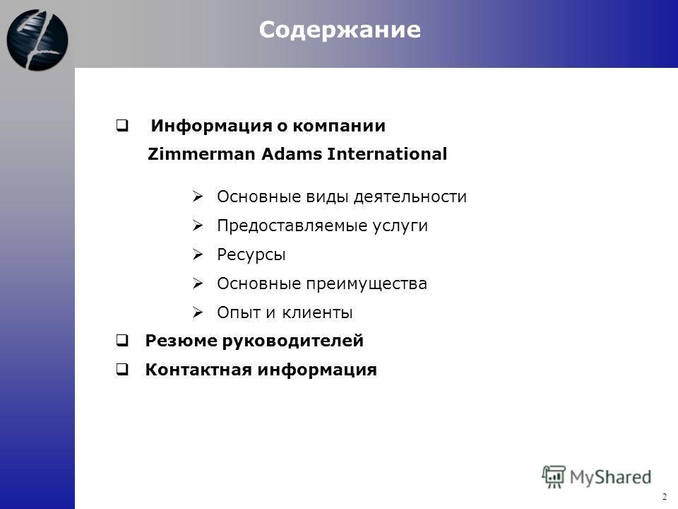 Информация о компании Zimmerman Adams International Основные виды деятельности Предоставляемые услуги Ресурсы Основные преимущества Опыт и клиенты Резюме руководителей Контактная информация Содержание 2