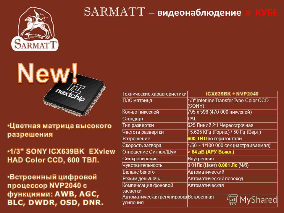 Технические характеристики: ПЗС матрица1/3