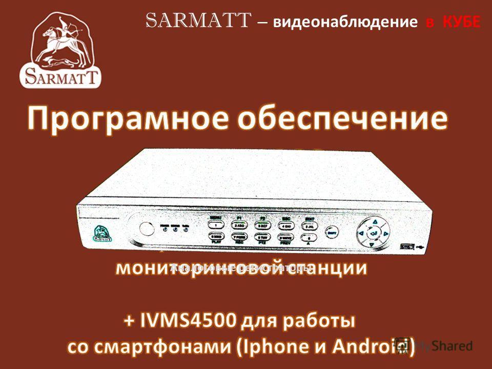 SARMATT – видеонаблюдение в КУБЕ Аналоговые регистраторы