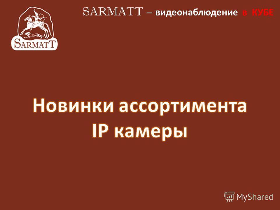 SARMATT – видеонаблюдение в КУБЕ