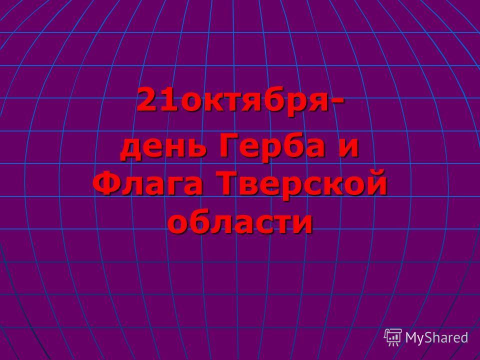 21октября- день Герба и Флага Тверской области