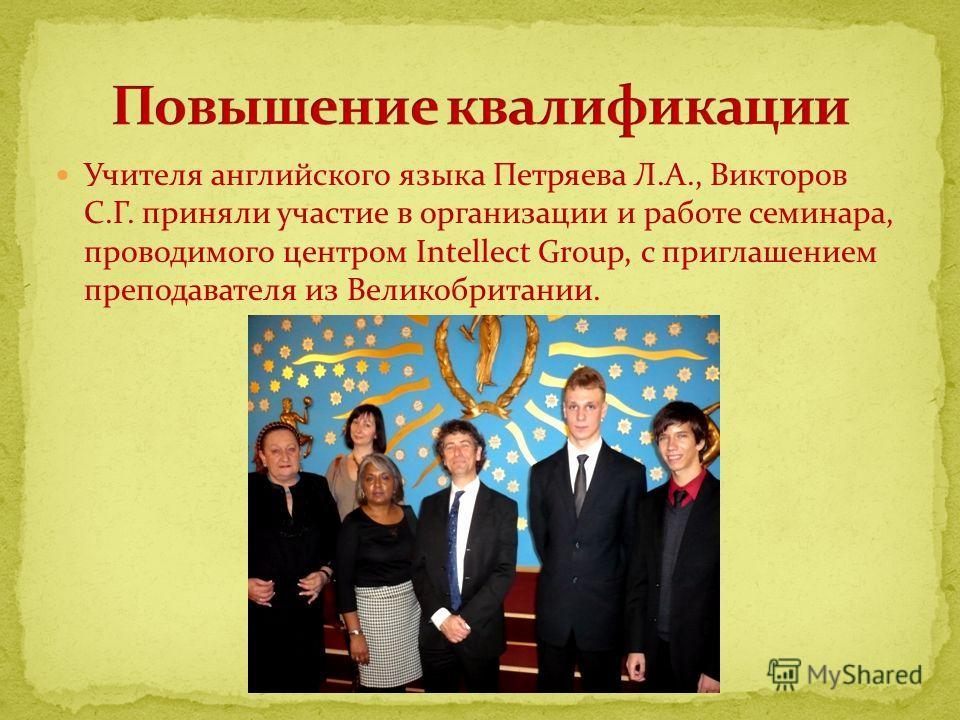 Учителя английского языка Петряева Л.А., Викторов С.Г. приняли участие в организации и работе семинара, проводимого центром Intellect Group, с приглашением преподавателя из Великобритании.