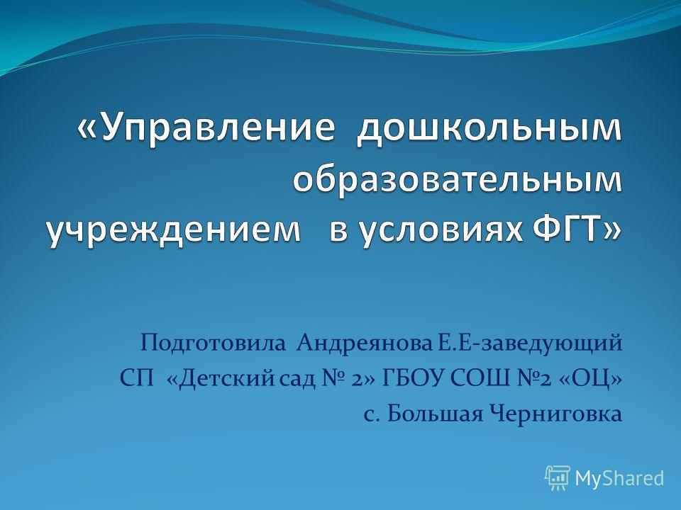 Подготовила Андреянова Е.Е-заведующий СП «Детский сад 2» ГБОУ СОШ 2 «ОЦ» с. Большая Черниговка