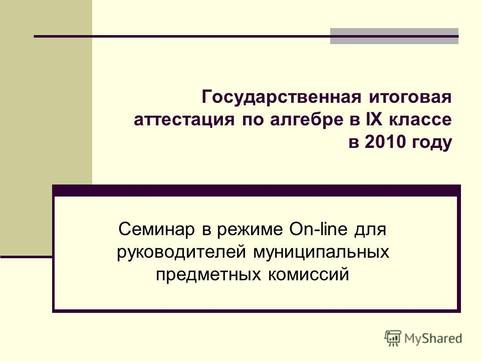 Государственная итоговая аттестация по алгебре в IX классе в 2010 году Семинар в режиме On-line для руководителей муниципальных предметных комиссий