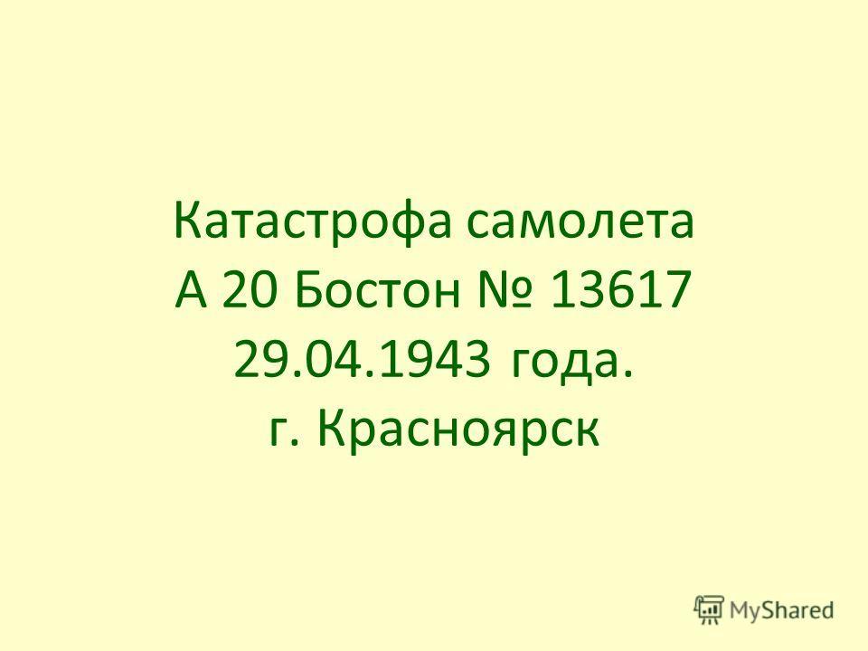 Катастрофа самолета А 20 Бостон 13617 29.04.1943 года. г. Красноярск