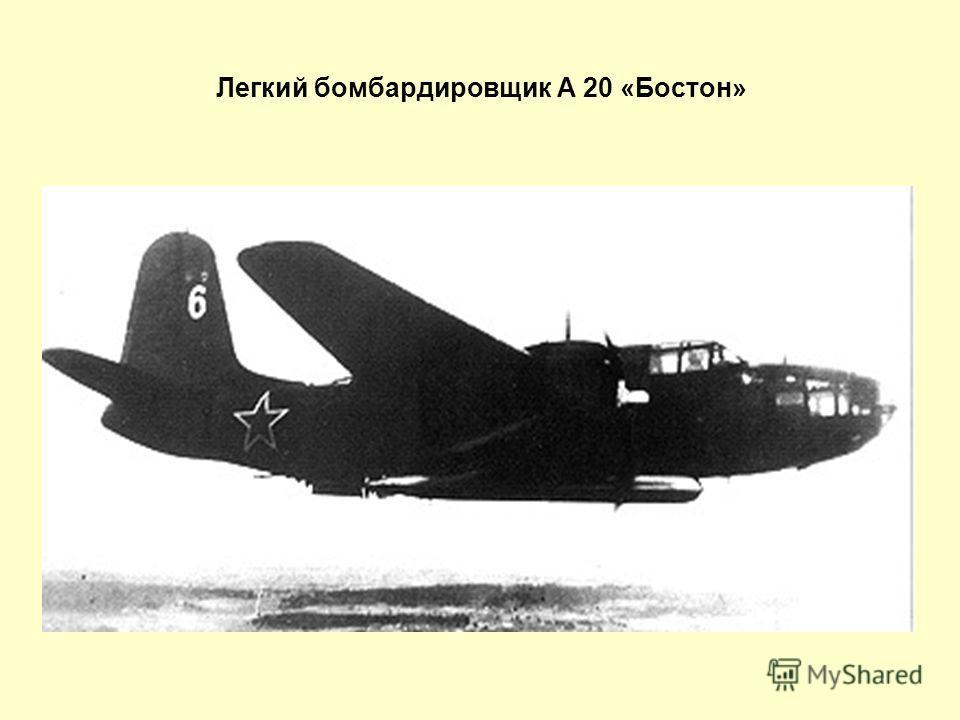 Легкий бомбардировщик А 20 «Бостон»