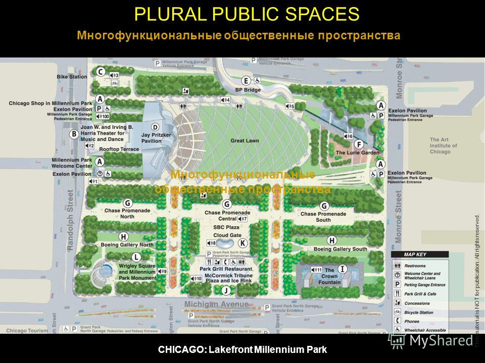 CHICAGO: Lakefront Millennium Park PLURAL PUBLIC SPACES This material is NOT for publication. All rights reserved. Многофункциональные общественные пространства