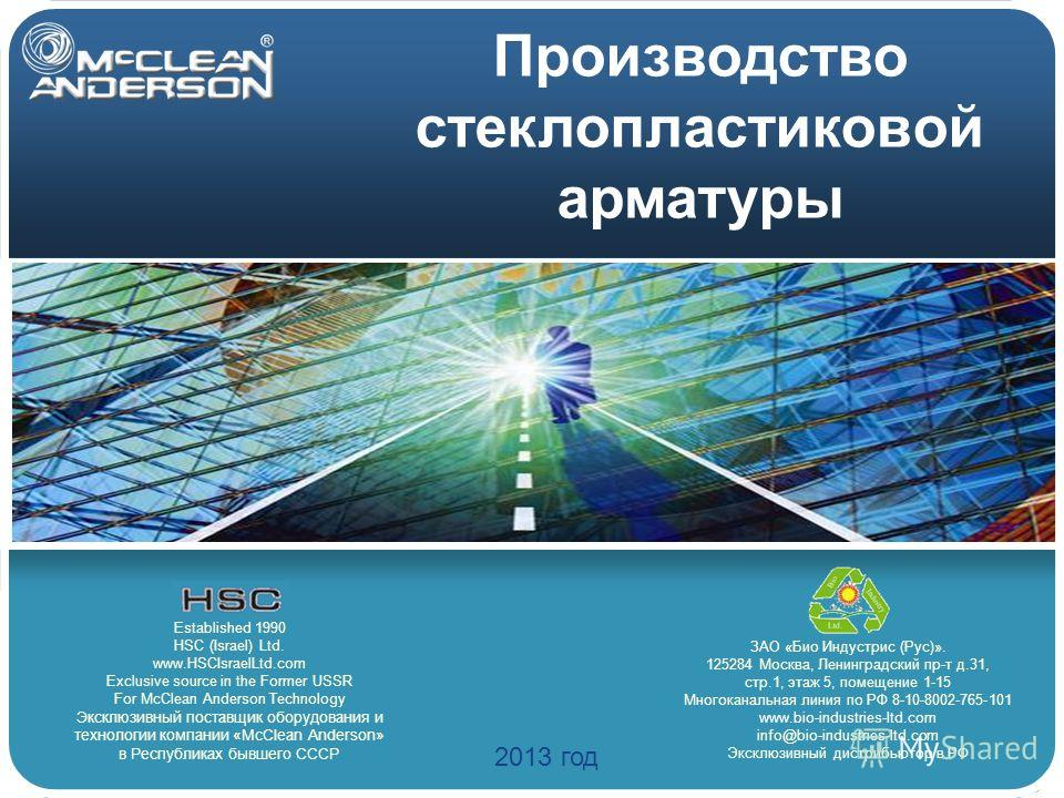 Производство стеклопластиковой арматуры 2013 год Established 1990 HSC (Israel) Ltd. www.HSCIsraelLtd.com Exclusive source in the Former USSR For McClean Anderson Technology Эксклюзивный поставщик оборудования и технологии компании «McClean Anderson»
