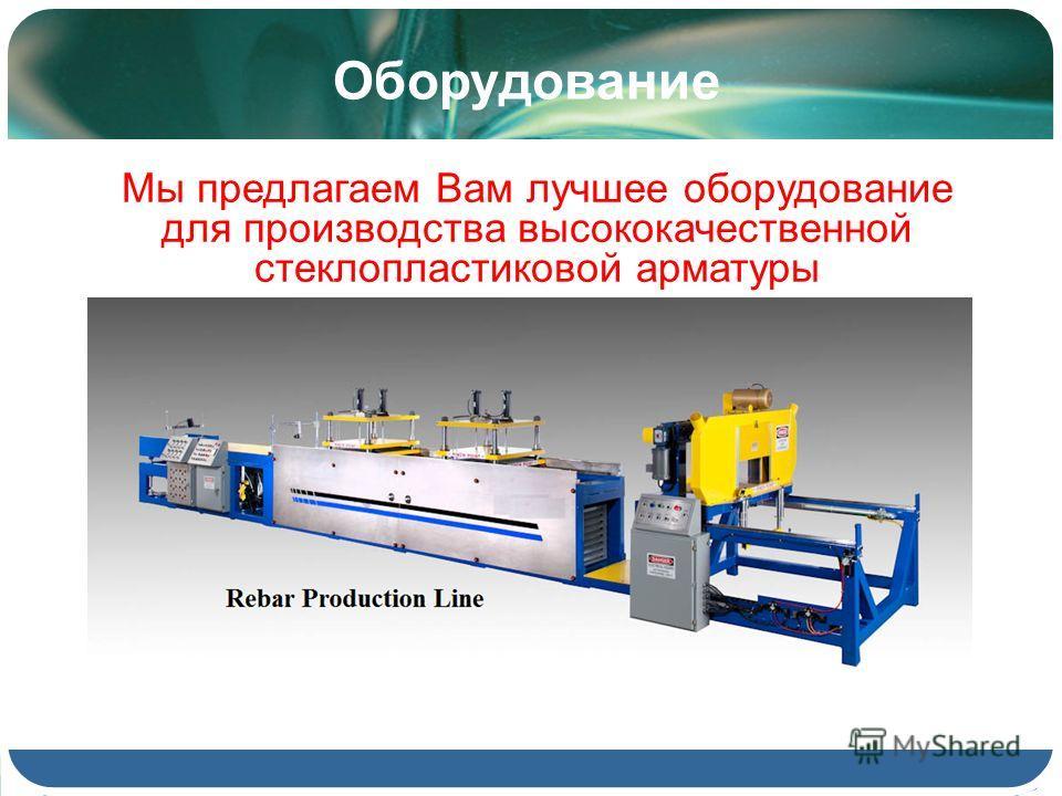 Оборудование Мы предлагаем Вам лучшее оборудование для производства высококачественной стеклопластиковой арматуры