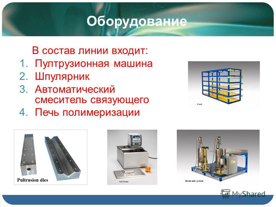 Оборудование В состав линии входит: 1.Пултрузионная машина 2.Шпулярник 3.Автоматический смеситель связующего 4.Печь полимеризации
