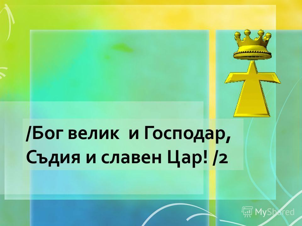 /Бог велик и Господар, Съдия и славен Цар! /2
