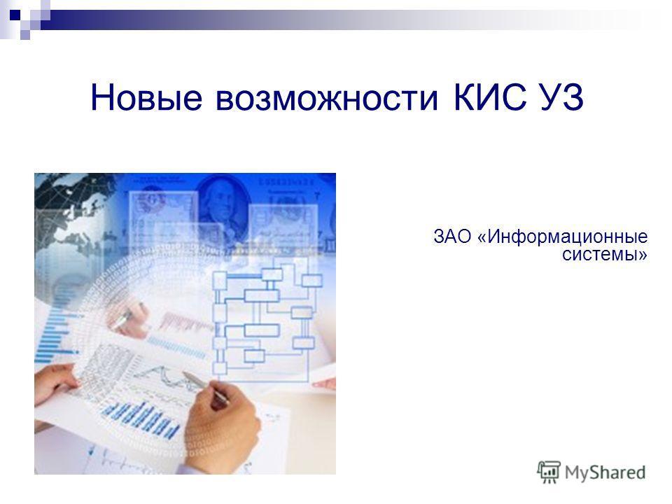 Новые возможности КИС УЗ ЗАО «Информационные системы»