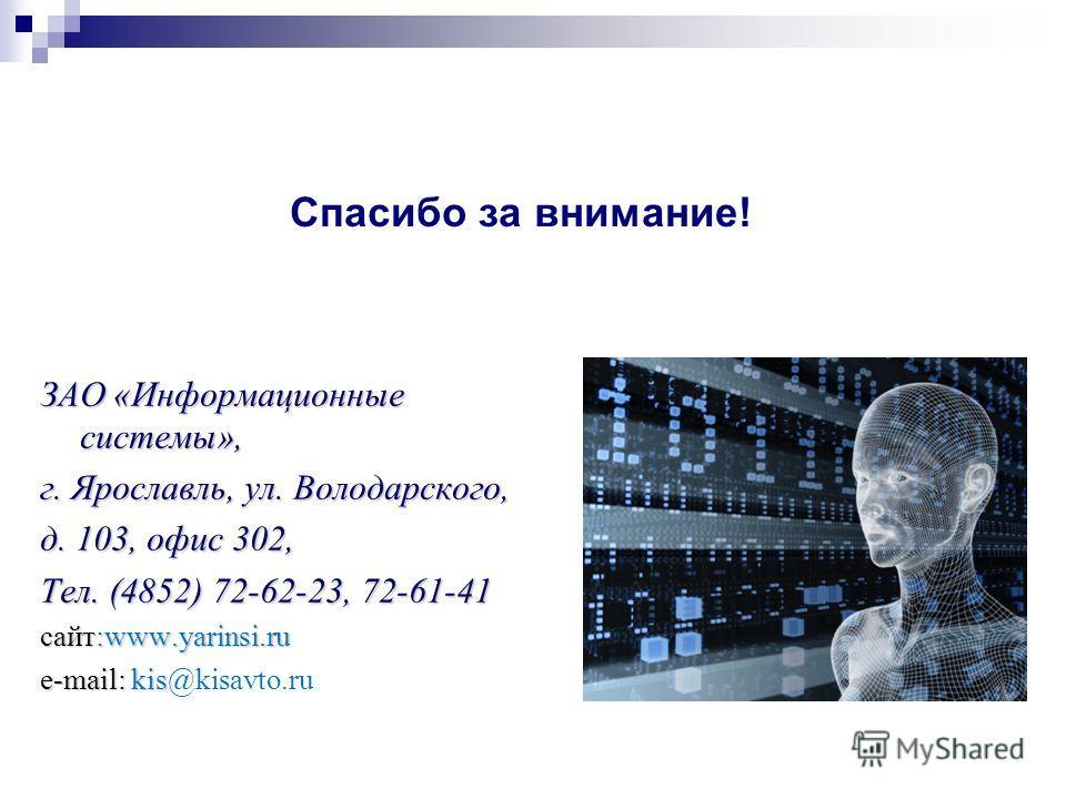 Спасибо за внимание! ЗАО «Информационные системы», г. Ярославль, ул. Володарского, д. 103, офис 302, Тел. (4852) 72-62-23, 72-61-41 cайт:www.yarinsi.ru e-mail: kis e-mail: kis@kisavto.ru