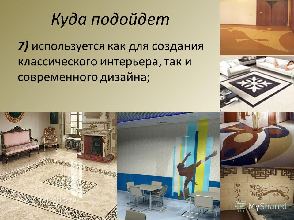 Куда подойдет 7) используется как для создания классического интерьера, так и современного дизайна;