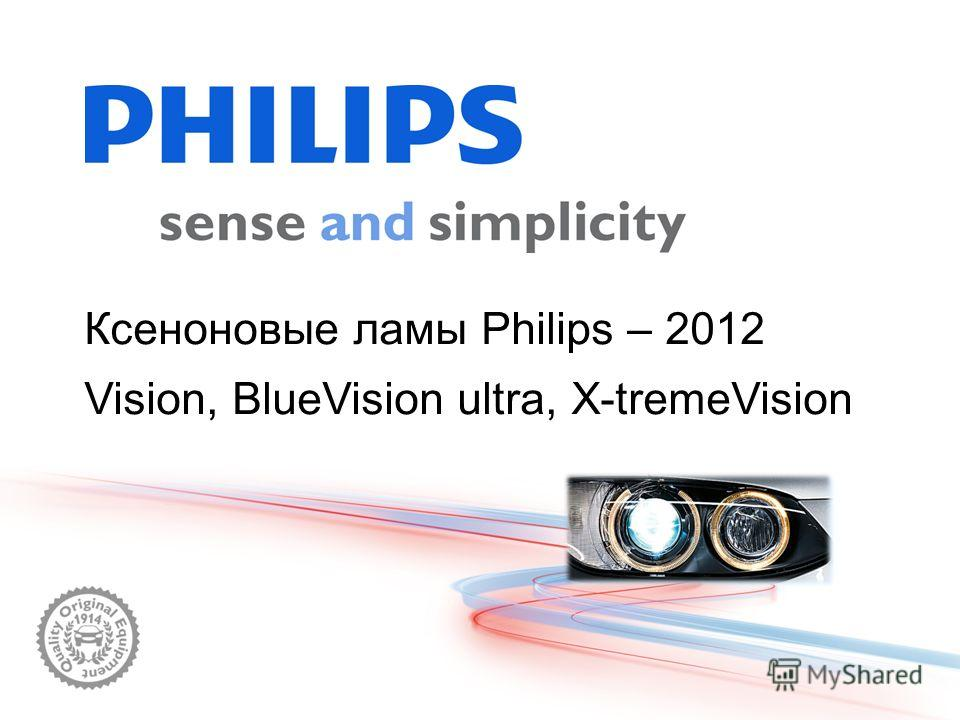 Ксеноновые ламы Philips – 2012 Vision, BlueVision ultra, X-tremeVision
