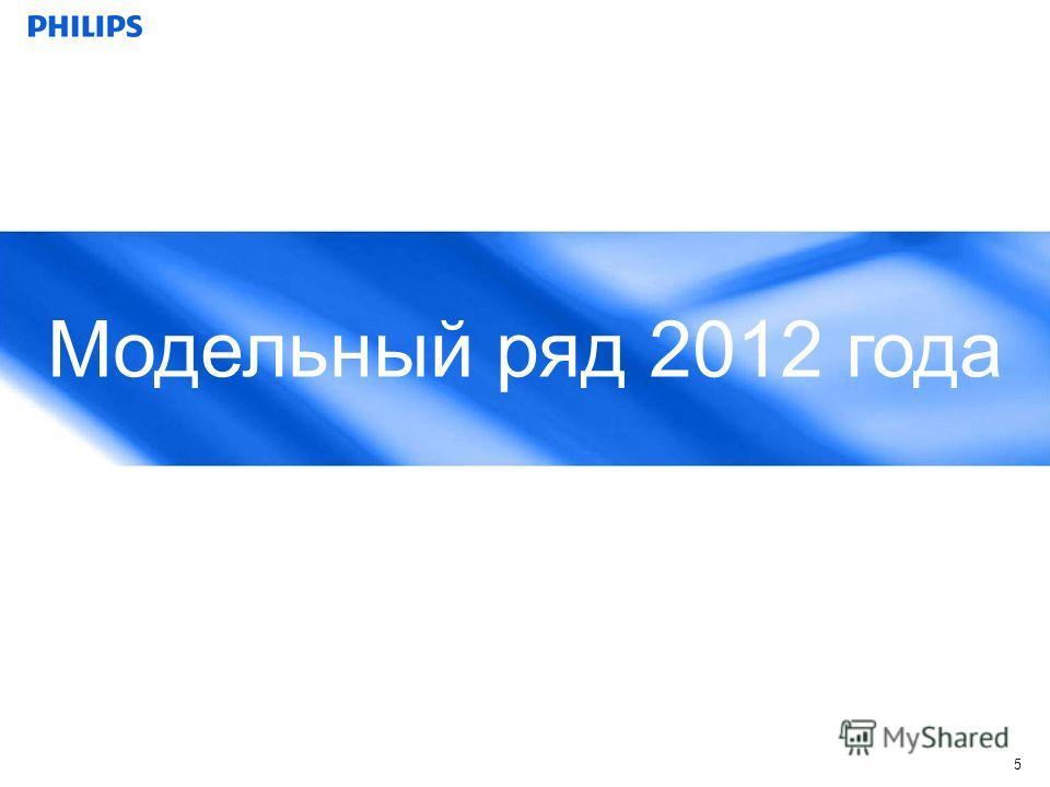 Модельный ряд 2012 года 5