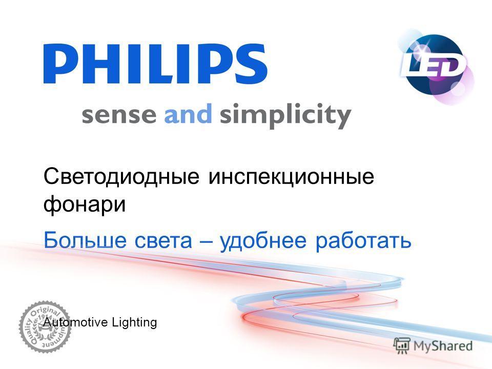 Светодиодные инспекционные фонари Больше света – удобнее работать Automotive Lighting
