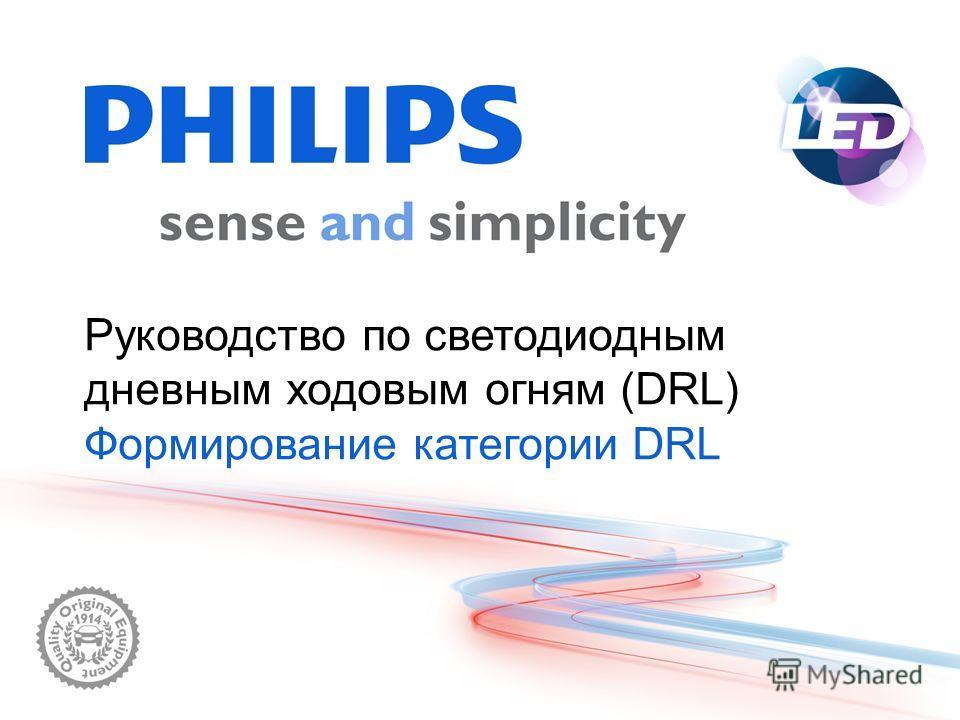 Руководство по светодиодным дневным ходовым огням (DRL) Формирование категории DRL
