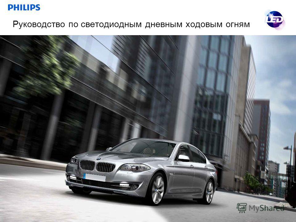 Автомобильное освещение от компании Philips – сентябрь 2010 г. Руководство по светодиодным дневным ходовым огням 2