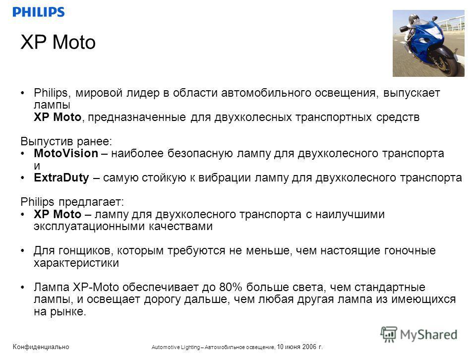 Конфиденциально Automotive Lighting – Автомобильное освещение, 10 июня 2006 г. XP Moto Philips, мировой лидер в области автомобильного освещения, выпускает лампы XP Moto, предназначенные для двухколесных транспортных средств Выпустив ранее: MotoVisio