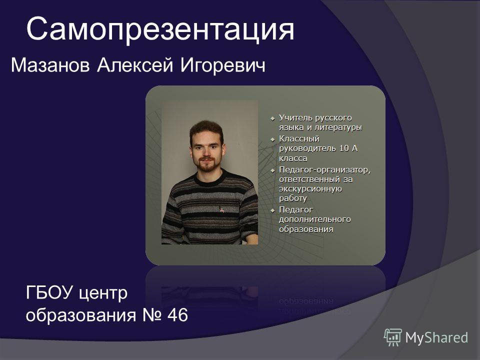 Самопрезентация Мазанов Алексей Игоревич ГБОУ центр образования 46