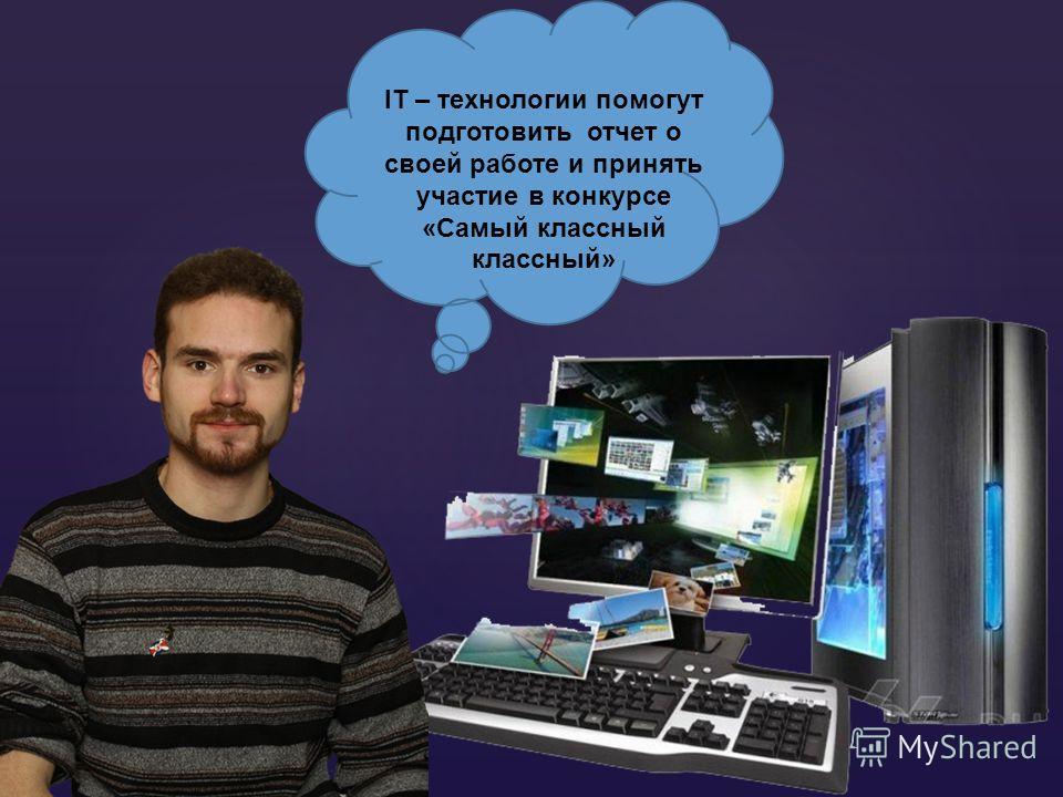 IT – технологии помогут подготовить отчет о своей работе и принять участие в конкурсе «Самый классный классный»