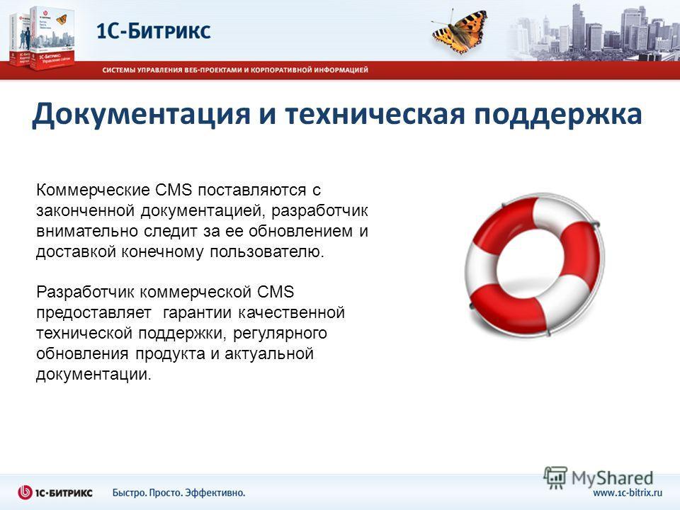 Документация и техническая поддержка Коммерческие CMS поставляются с законченной документацией, разработчик внимательно следит за ее обновлением и доставкой конечному пользователю. Разработчик коммерческой CMS предоставляет гарантии качественной техн