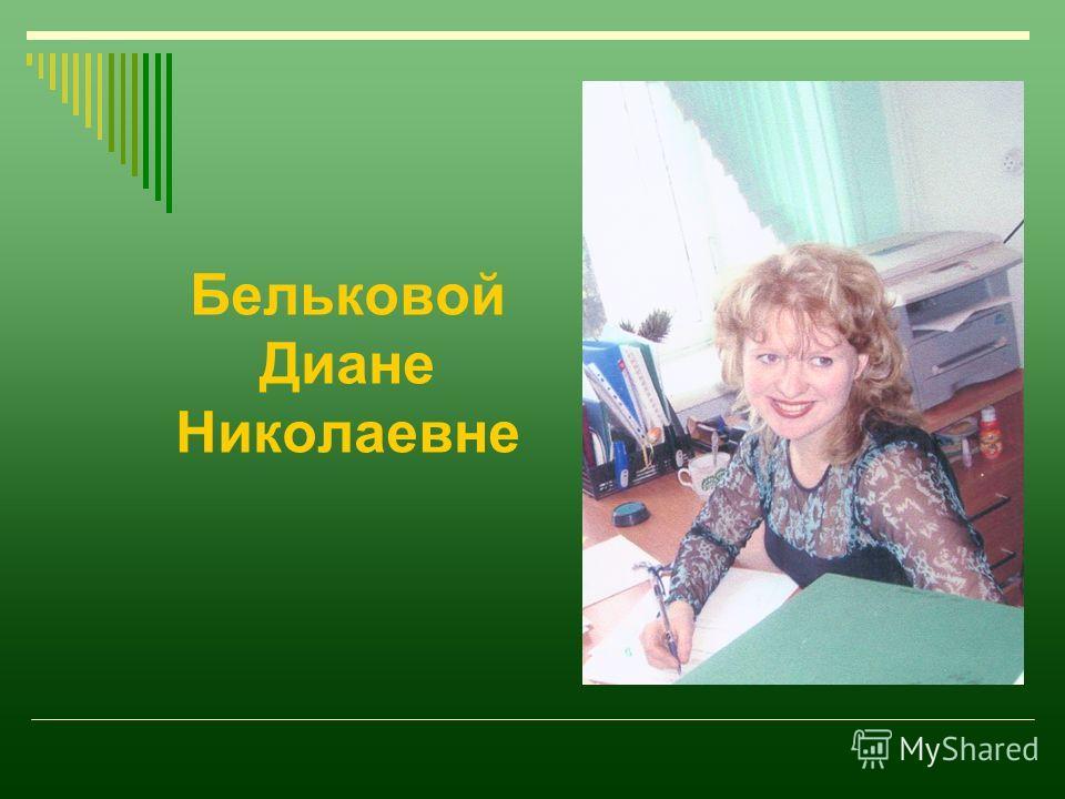 Бельковой Диане Николаевне