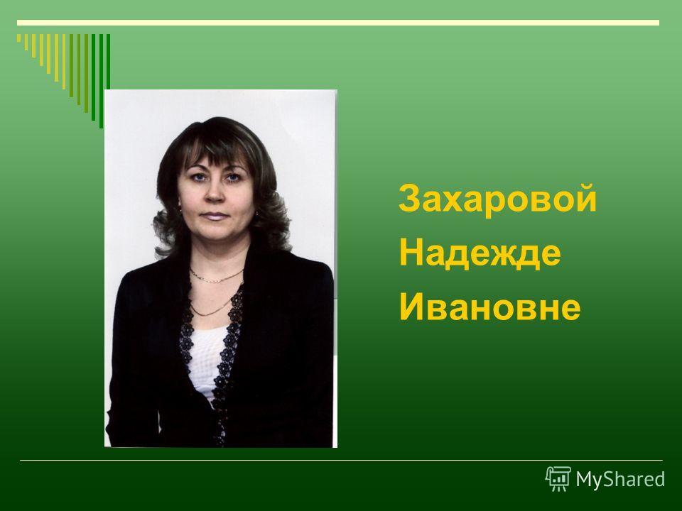 Захаровой Надежде Ивановне