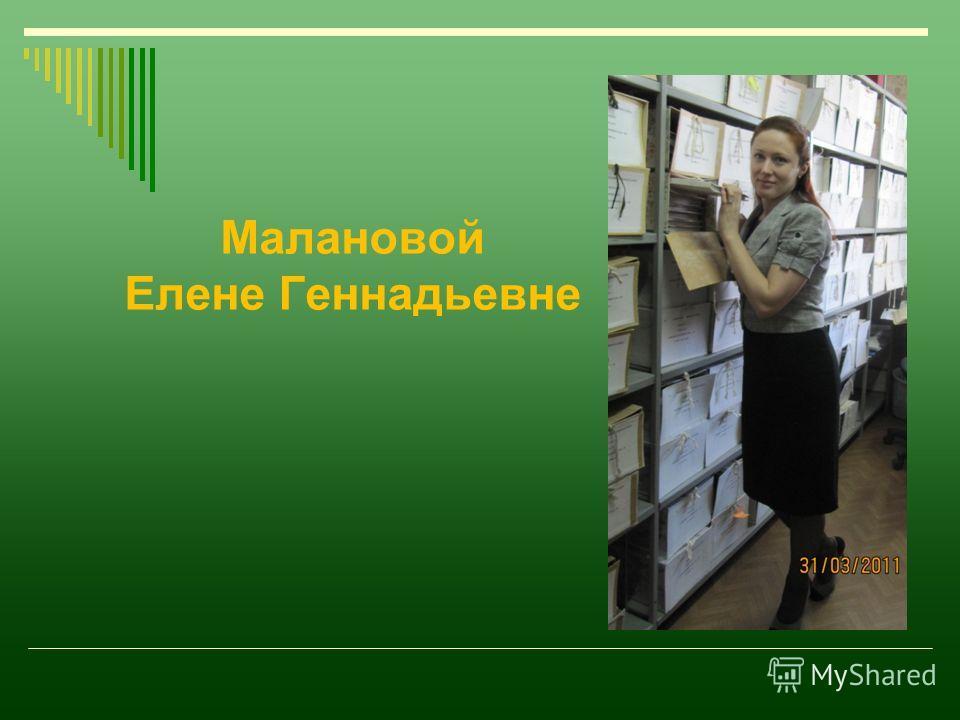 Малановой Елене Геннадьевне