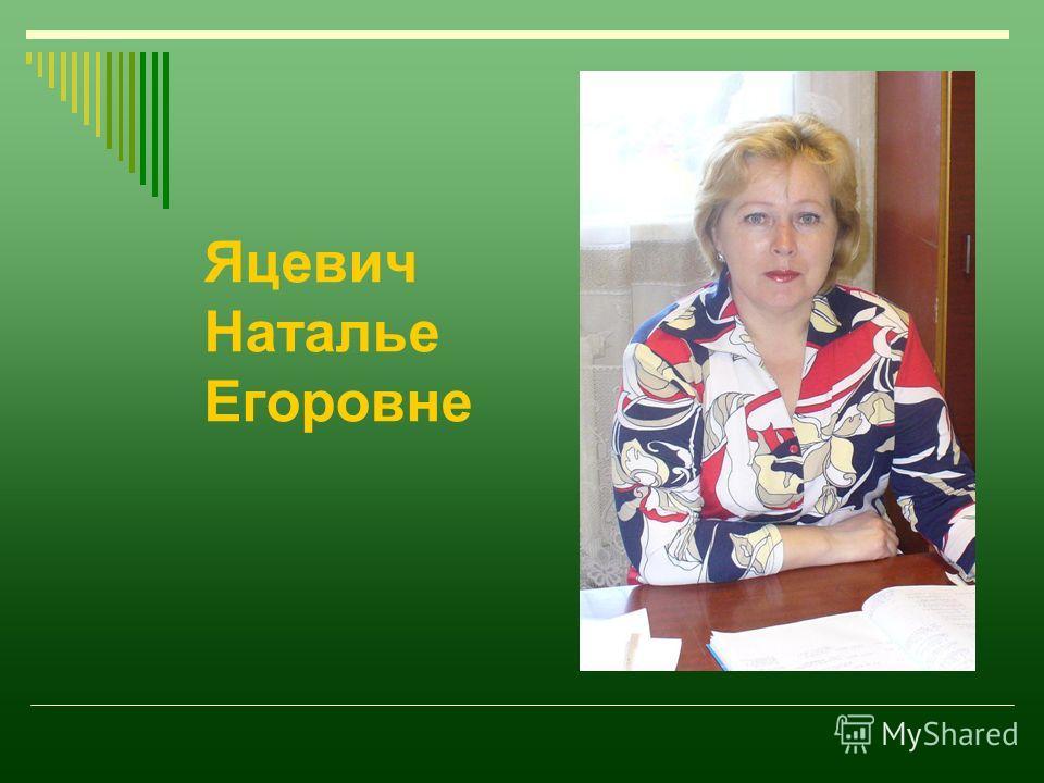 Яцевич Наталье Егоровне