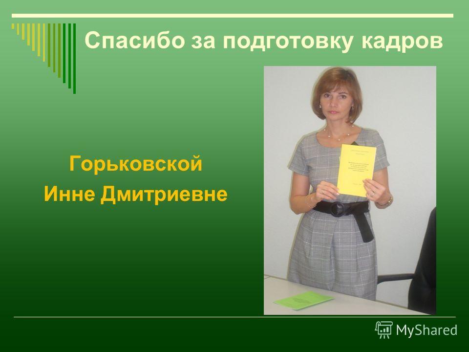Спасибо за подготовку кадров Горьковской Инне Дмитриевне