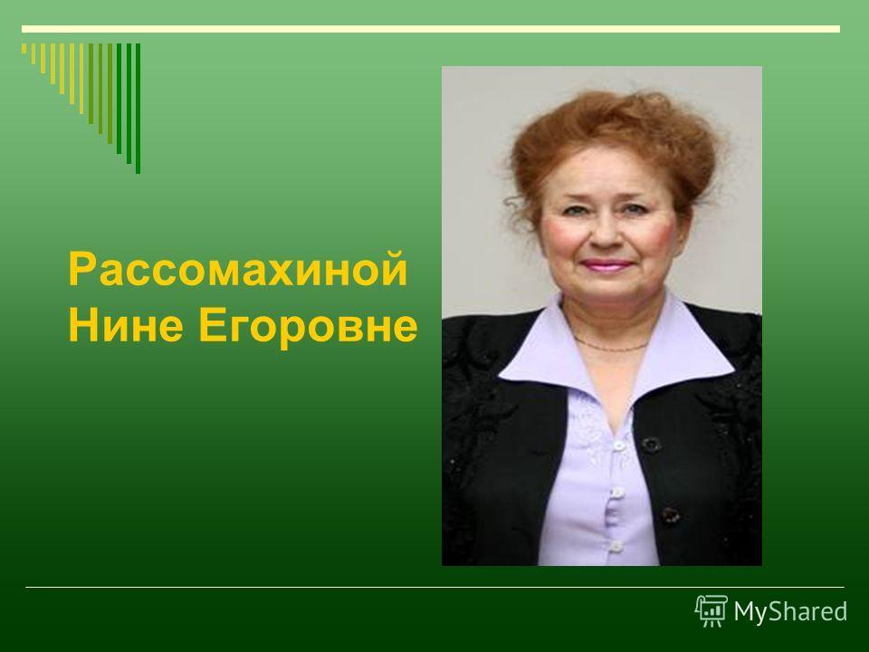 Рассомахиной Нине Егоровне