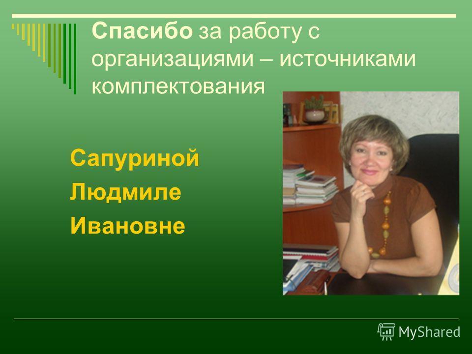 Спасибо за работу с организациями – источниками комплектования Сапуриной Людмиле Ивановне