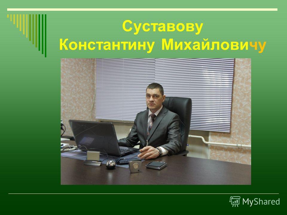 Суставову Константину Михайловичу