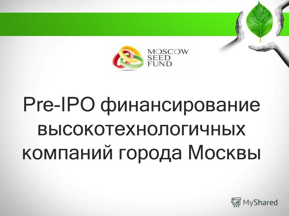 Pre-IPO финансирование высокотехнологичных компаний города Москвы