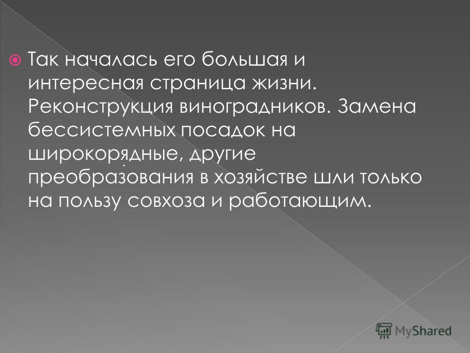Участник Великой Отечественной войны, участвовал в боях под Таманью, был тяжело ранен. В результате ампутация руки. В 1942 году приехал в Кизляр. В 1953 году поступает в Московскую промышленную академию. С 1956 года директор совхоза «Кизлярский»