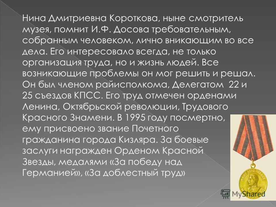 1971 год. По итогам соцсоревнования Кизлярскому винсовхозу присуждено переходящее Красное Знамя Совмина РСФСР