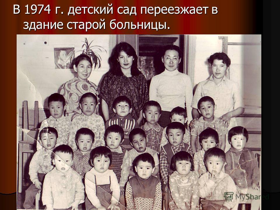 В 1974 г. детский сад переезжает в здание старой больницы.