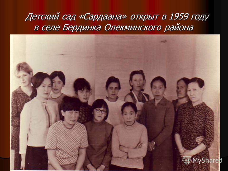 Детский сад «Сардаана» открыт в 1959 году в селе Бердинка Олекминского района Детский сад «Сардаана» открыт в 1959 году в селе Бердинка Олекминского района