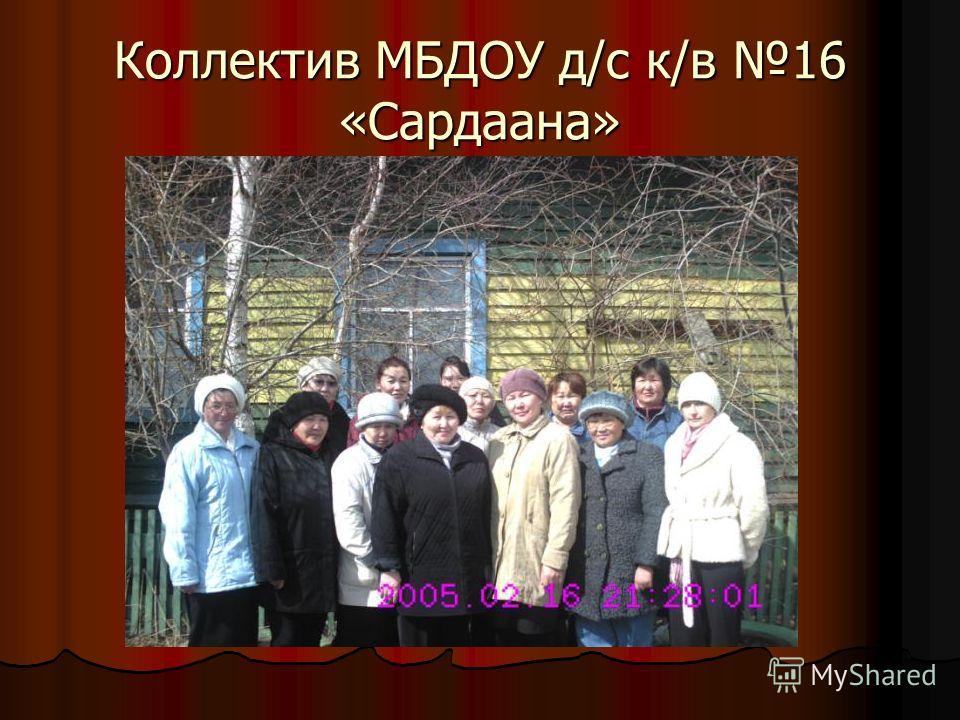 Коллектив МБДОУ д/с к/в 16 «Сардаана»