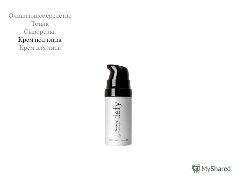 Очищающее средство Тоник Сыворотка Крем под глаза Крем для лица